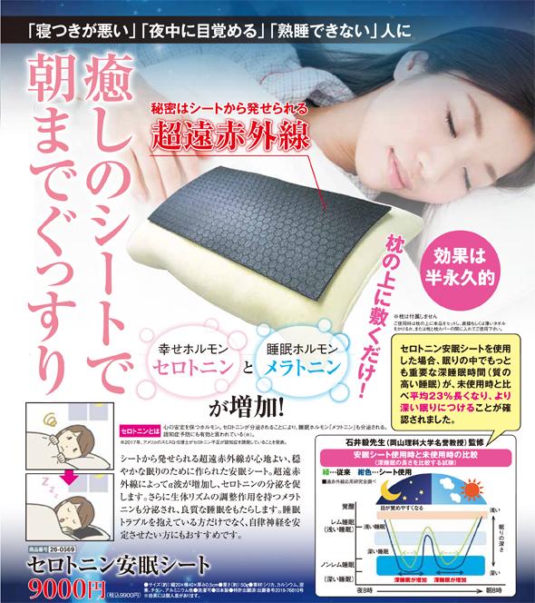 セロトニン安眠シート(26-0569) e通販.com